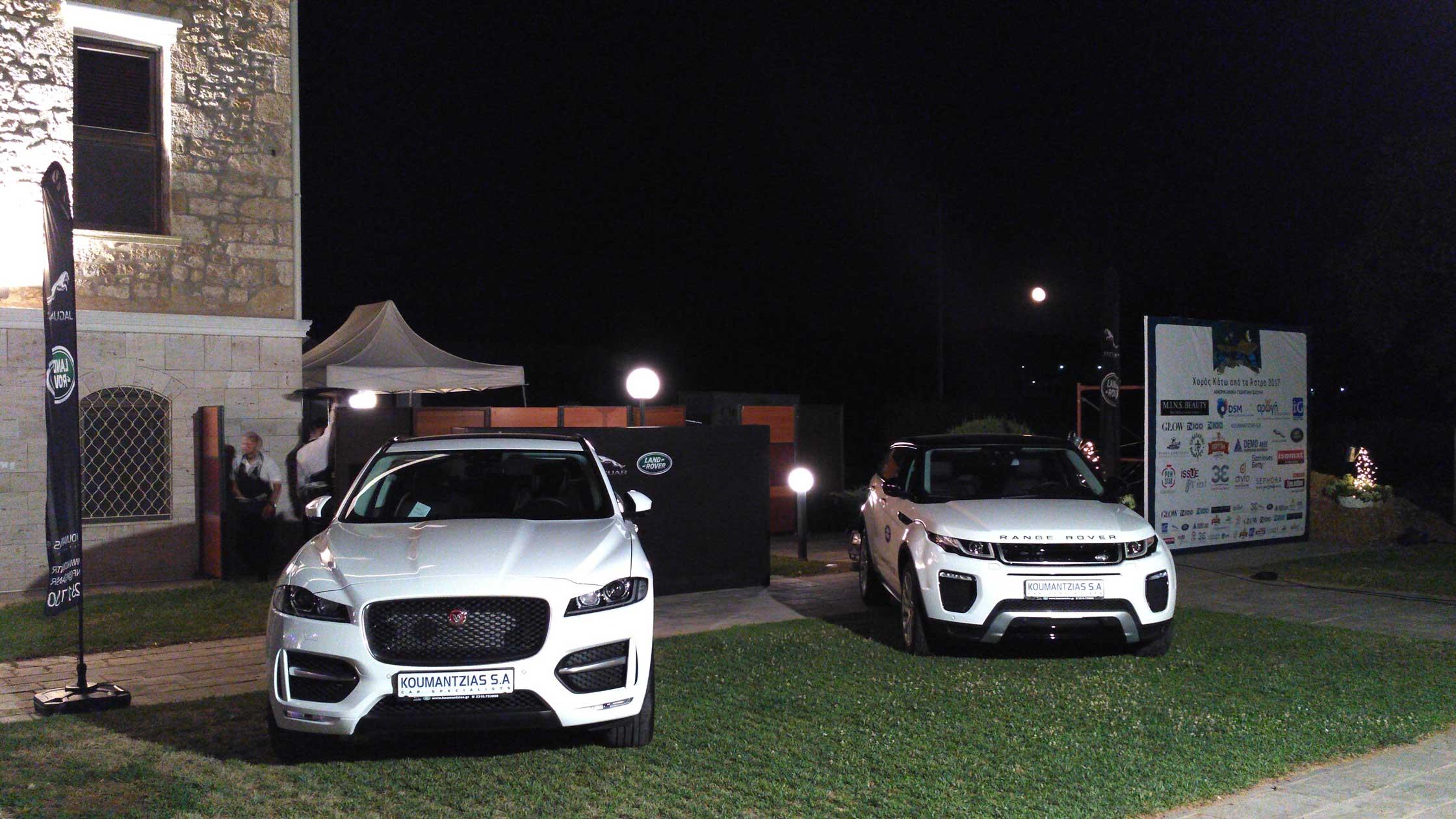 Η Jaguar Land Rover Κουμαντζιάς Α.Ε. στον Χορό κάτω από τα Άστρα της Αμερικάνικης Γεωργικής Σχολής με την jaguar fpace και το Land Rove evoque